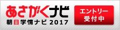 あさがくナビ2017 ロゴ