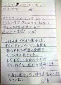 嬉しいお手紙をいただきました