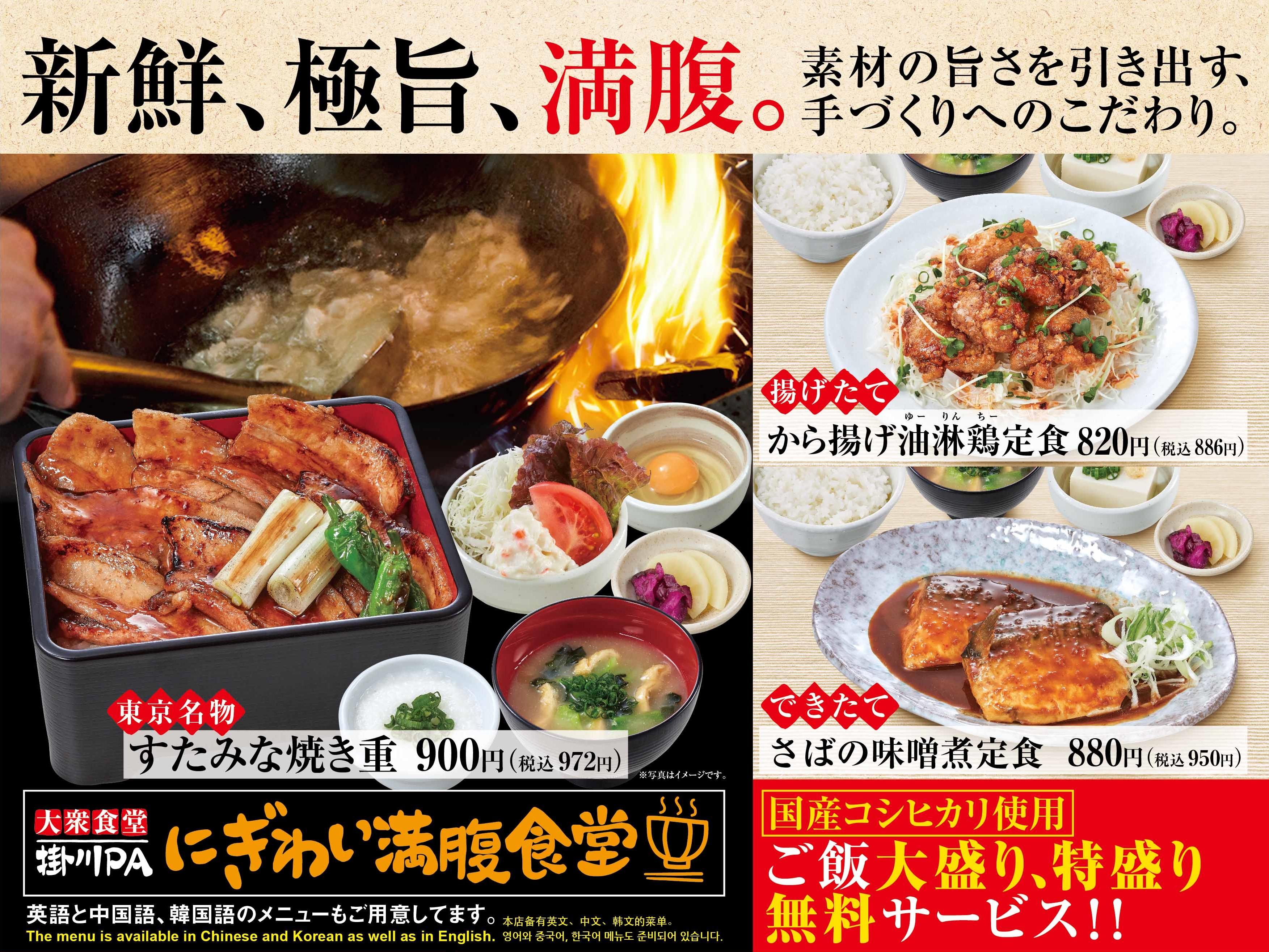 満腹食堂_メニューA31604