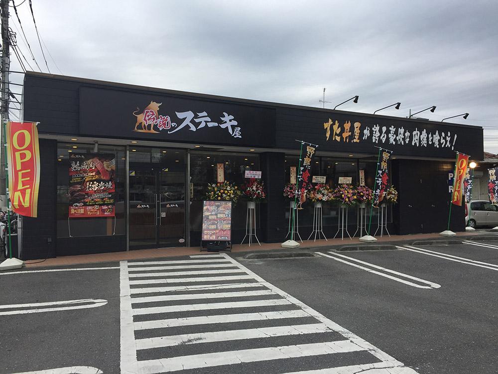 伝説のステーキ屋 瑞穂店 外観イメージ