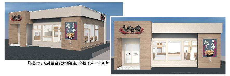 伝説のステーキ屋 金沢大河端店外観イメージ