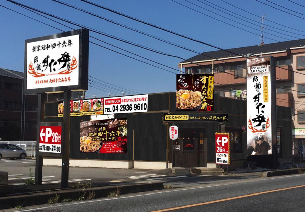 伝説のステーキ屋 狭山店外観イメージ