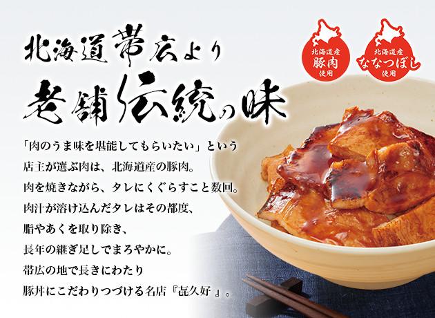 北海道帯広より 老舗伝統の味