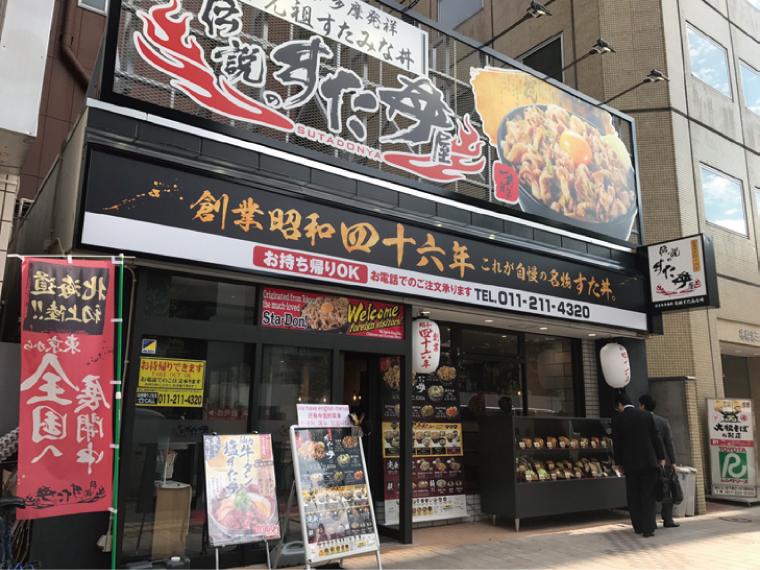 札幌駅前店 外観